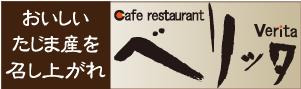 おいしいたじま産を召し上がれ カフェレストラン ベリッタ