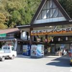 村おこしセンター