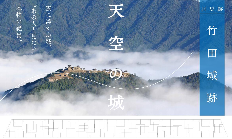 天空の城 竹田城跡メインイメージ