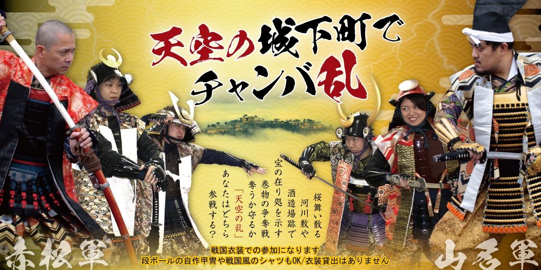 http://www.asabura.jp/tenkunoran2016