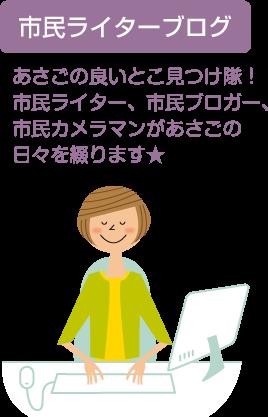 市民ライターブログ