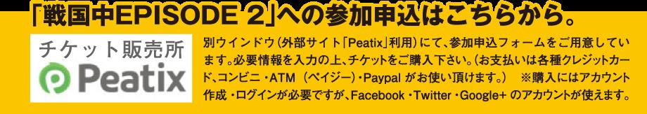 Peatixお申込み