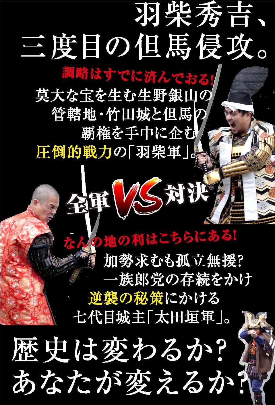 全軍vs対決