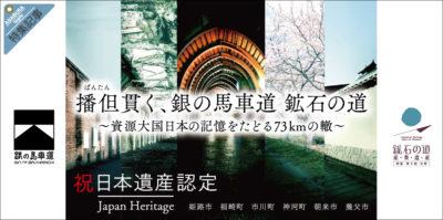日本遺産認定